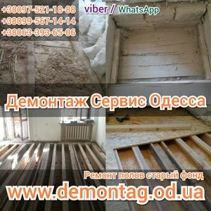 Ремонт полов и перекрытий, установка новых деревяных балок, Одесса