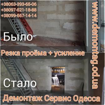 Резка и усиление проёма 1,1х2,1 блок ФБС 40 см склад 7 км Одесса01