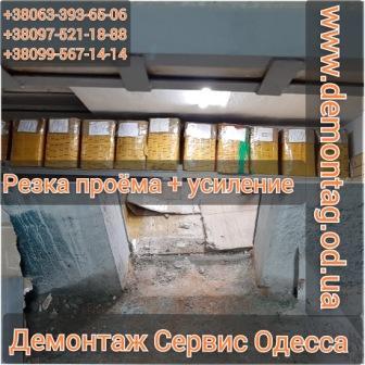 Резка и усиление проёма 1,1х2,1 блок ФБС 40 см склад 7 км Одесса06