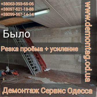Резка и усиление проёма 1,1х2,1 блок ФБС 40 см склад 7 км Одесса02