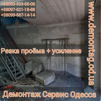 Резка и усиление проёма 1,1х2,1 блок ФБС 40 см склад 7 км Одесса03