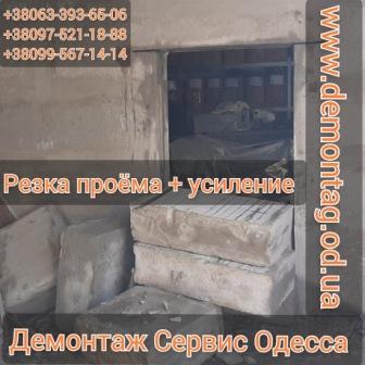 Резка и усиление проёма 1,1х2,1 блок ФБС 40 см склад 7 км Одесса04