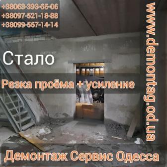Резка и усиление проёма 1,1х2,1 блок ФБС 40 см склад 7 км Одесса05