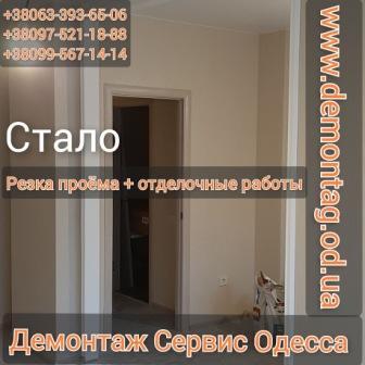 Резка и усиление проёма 1,6х2,4 - газобетон 10 см - новостройка Одесса05