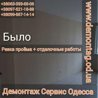 Резка и усиление проёма 1,6х2,4 - газобетон 10 см - новостройка Одесса02