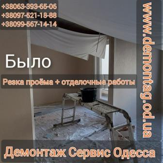 Резка и усиление проёма 1,6х2,4 - газобетон 10 см - новостройка Одесса04