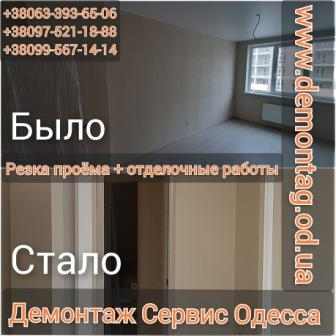 Резка и усиление проёма 1,6х2,4 - газобетон 10 см - новостройка Одесса01