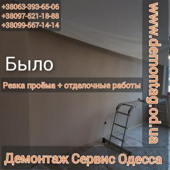 Резка и усиление проёма 1,6х2,4 - газобетон 10 см - новостройка Одесса03