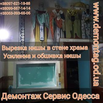 Вырезка ниша 1,2х0,8 х0,3 - усиление + внутренняя отделка - стена ракушняк - храм г. Одесса -01