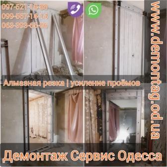 Резка и усиление проёма 1,5х2,4 - бетон 12 см -01- старый фонд Одесса