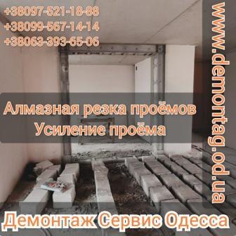 Алмазная резка и усиление проёма 2,0х2,4 - бетон 20 см - новостройка -03- Одесса