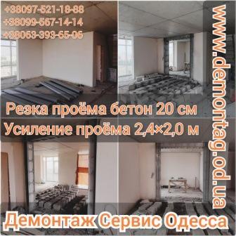 Алмазная резка и усиление проёма 2,0х2,4 - бетон 20 см - новостройка -01- Одесса