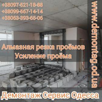 Алмазная резка и усиление проёма 2,0х2,4 - бетон 20 см - новостройка -04- Одесса