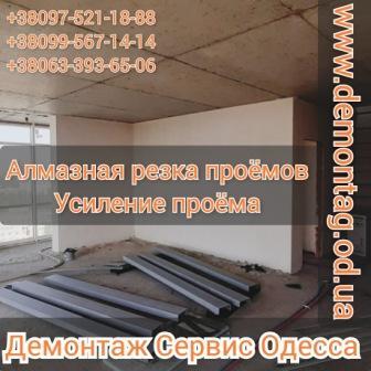 Алмазная резка и усиление проёма 2,0х2,4 - бетон 20 см - новостройка -02- Одесса