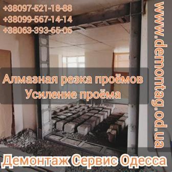 Алмазная резка и усиление проёма 2,0х2,4 - бетон 20 см - новостройка -05- Одесса