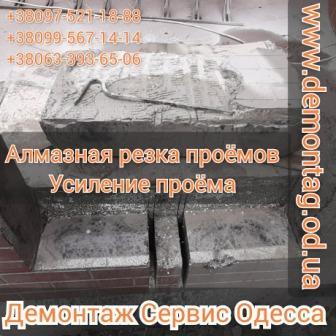 Алмазная резка проёма 1,0х0,5 бетон 20 см -02- частный дом Одесса