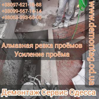 Алмазная резка проёма 1,0х0,5 бетон 20 см -03- частный дом Одесса