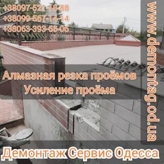 Алмазная резка проёма 1,0х0,5 бетон 20 см -01- частный дом Одесса
