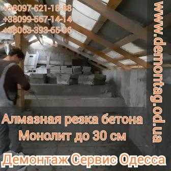Алмазная резка бетонного парапета/бордюра  0,5х2,5 перед  бассейном -05- железобетон 25 см частный дом у моря г. Одесса