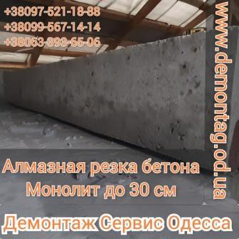 Алмазная резка бетонного парапета/бордюра  0,5х2,5 перед  бассейном -03- железобетон 25 см частный дом у моря г. Одесса
