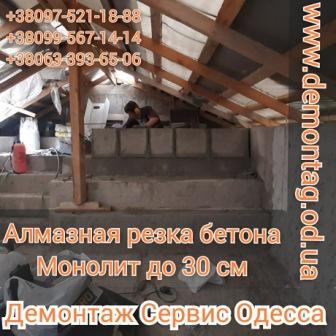 Алмазная резка бетонного парапета/бордюра  0,5х2,5 перед  бассейном -04- железобетон 25 см частный дом у моря г. Одесса