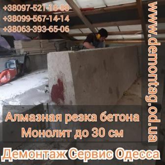 Алмазная резка бетонного парапета/бордюра  0,5х2,5 перед  бассейном -02- железобетон 25 см частный дом у моря г. Одесса
