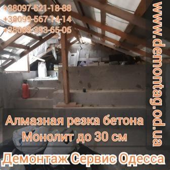 Алмазная резка бетонного парапета/бордюра  0,5х2,5 перед  бассейном -01- железобетон 25 см частный дом у моря г. Одесса