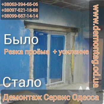 Резка и усиление проёма блок ФБС 40 см -04-  Одесса