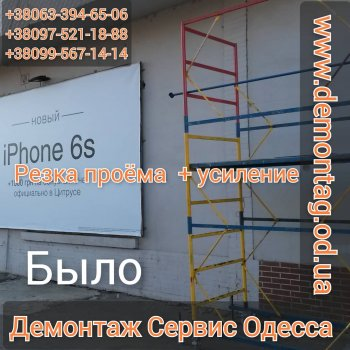 Резка и усиление проёма блок ФБС 40 см -02-  Одесса