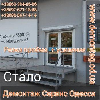Резка и усиление проёма блок ФБС 40 см -05-  Одесса
