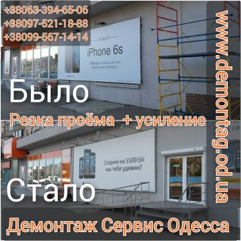 Резка и усиление проёма блок ФБС 40 см -01-  Одесса