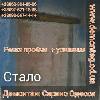 Резка и усиление проёма блок ФБС 40 см -03-  Одесса