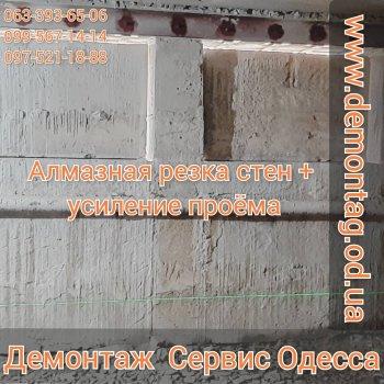 Резка и усиление 4 проёма для магазина блок ФБС 50 см -03-  Одесса