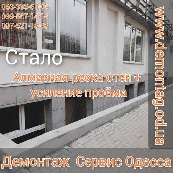 Резка и усиление 4 проёма для магазина блок ФБС 50 см -05-  Одесса