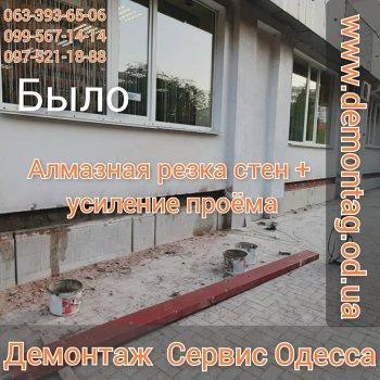 Резка и усиление 4 проёма для магазина блок ФБС 50 см -02-  Одесса