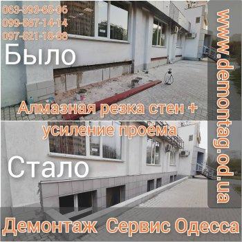 Резка и усиление 4 проёма для магазина блок ФБС 50 см -01-  Одесса