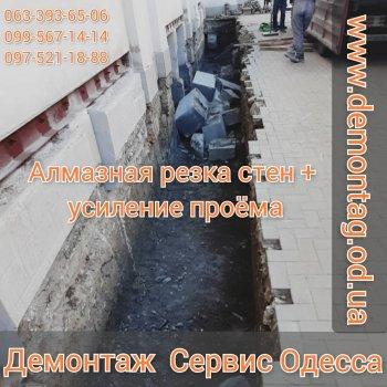Резка и усиление 4 проёма для магазина блок ФБС 50 см -04-  Одесса
